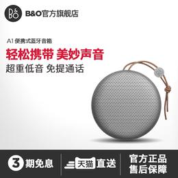 B\u0026amp;O BeoPlay A1无线蓝牙便携音箱丹麦bo互联立体声迷你小钢炮音响
