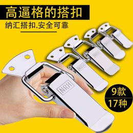 NRH/纳汇 门锁扣304不锈钢搭扣工具箱锁柜子柜门锁牌搭扣家用锁具
