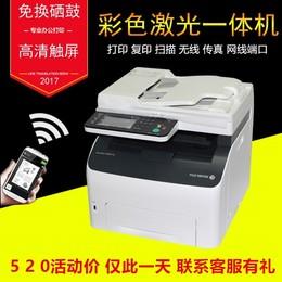 富士施乐CM225FW彩色激光打印一体机复印扫描传真无线家用CM115W