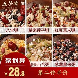 五芳斋五谷杂粮组合 粗粮十谷八宝米营养早餐八宝粥原料红豆薏米