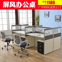 办公室屏风办公桌职员办工作桌4/2人位8人员工电脑桌椅组合卡位