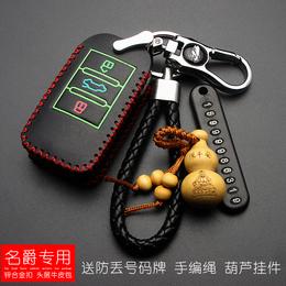 专用于名爵ZS钥匙套智能 全新名爵6锐腾GS锐行GT MG5 3真皮钥匙包
