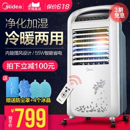 美的空调扇冷暖两用制冷机家用取暖器静音遥控立式水冷风机小空调