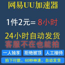 【自动发货】steam游戏通用 网易UU加速/器 出租 通宵 一天/1天