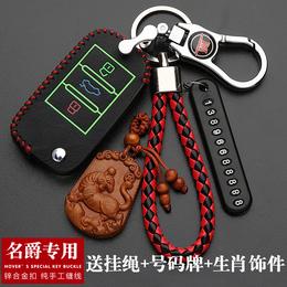 名爵ZS钥匙套智能遥控 全新名爵6锐腾GS锐行GT MG5 3专用钥匙包壳