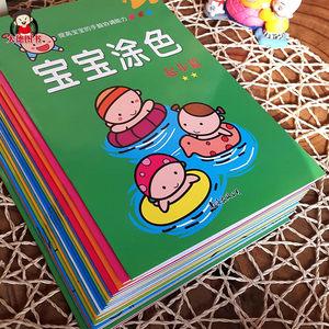 全套12宝宝涂色本幼儿童画画书填色书本0-3-4-5-6岁简笔画涂鸦涂色书