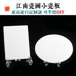 景德镇高温白瓷板椭圆瓷板纯白瓷板方形小瓷板可手绘瓷板画画瓷板