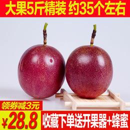 广西百香果热带水果新鲜西番莲鸡蛋果现摘5斤精装大果酸爽香甜