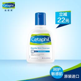 Cetaphil/丝塔芙洁面乳118ml 温和保湿洗面奶 男女舒缓近零刺激