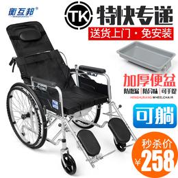 衡互邦轮椅全躺老年人便携多功能轻便超轻老人折叠带坐便手推车