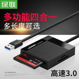 绿联 usb3.0高速读卡器多合一SD卡多功能cf手机相机MS内存TF卡otg