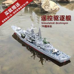 遥控船 军舰遥控战舰军舰模型快艇玩具船船模驱逐舰2879粉碎者