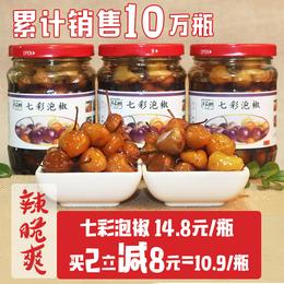 广西特产珍珠五彩椒七彩椒泡椒灯笼椒农家腌辣椒下饭菜包邮