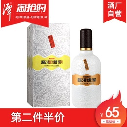【新品开售】潭酒 酱潭世家53度酱香型 500ml 一瓶纯粮坤沙白酒