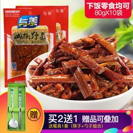 野生蕨菜80g*10袋 山椒泡椒野菜龙爪菜麻辣零食下饭菜即食小吃