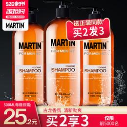 马丁正品男士洗发水控油去屑止痒洗发露古龙香水香氛去头屑洗头膏