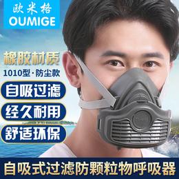 煤矿防尘面罩工业粉尘打磨喷漆电焊面具防毒防烟防护装修灰尘口罩