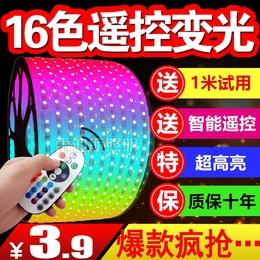 灯带LED七彩变色客厅吊顶智能调光遥控5050灯条220v超亮户外防水
