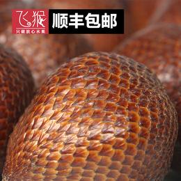 正宗印尼进口蛇皮果3斤新鲜水果顺丰包邮口感似菠萝蜜