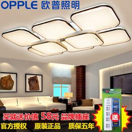 欧普照明led吸顶灯长方形客厅灯简约现代豪华卧室灯餐厅遥控灯饰