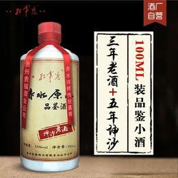 酱香型白酒特价纯坤沙小瓶白酒品鉴酒纯粮食53度高粱酒水100ml