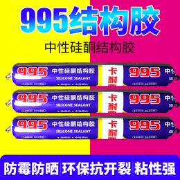 995中性硅酮结构胶白色黑色灰色耐候密封胶工程胶耐高温防水软胶