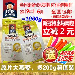 香港购原装进口桂格QUAKER原片大燕麦膳食纤维100%澳洲燕麦1KG