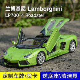 美驰图1:24兰博基尼LP700-4 敞篷雷文顿第六元素仿真合金汽车模型