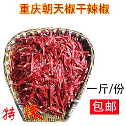 重庆土特产朝天椒干辣椒海椒调料魔鬼超辣四川湖南贵州500g包邮