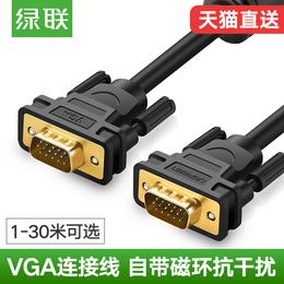 绿联VGA线电脑显示器连接公对公视频高清加延长3/5/10/15/20/30米