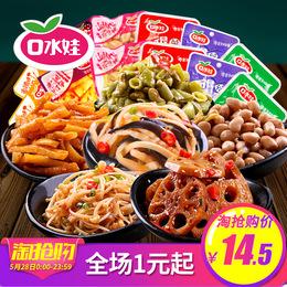 口水娃小菜礼包250g零食小吃 香辣金针菇竹笋泡椒花生萝卜干豆角