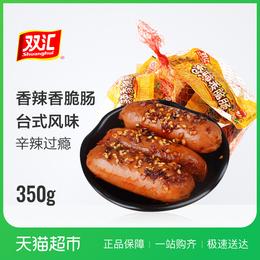 双汇火腿肠香辣香脆肠网兜装350g热狗休闲小吃泡面拍档