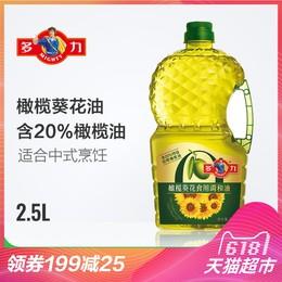 多力 橄榄葵花食用调和油 2.5L 新老包装随机发货