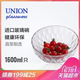Union进口玻璃碗水果碗盘沙拉甜品碗泡面碗大容量玻璃碗8英寸