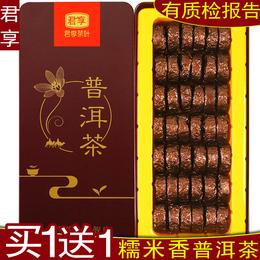 买1送1共500克 糯米香普洱茶 小沱茶 云南熟茶小茶饼  君享茶叶