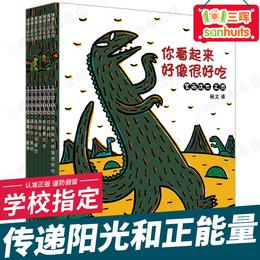 宫西达也恐龙绘本全系列7册 温馨故事书 你看起来好像很好吃 永远永远爱你 我是霸王龙2-3-4-5-6周岁幼儿园书籍儿童读物蒲蒲兰图书