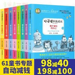好习惯伴我成长全8册6-12岁影响孩子一生习惯儿童养成励志书籍做诚实的自己 正能量一年级课外书小学生二三年级儿童书籍热销书