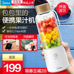 美的便携式榨汁机家用小型电动榨汁杯学生全自动果蔬多功能果汁机