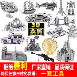 3D金属拼图手工制作立体金属模型建筑汽车坦克创意礼品玩具DIY