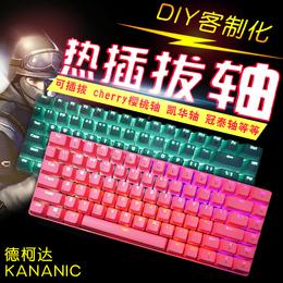 德柯达 KANANIC 82键背光迷你游戏机械键盘 热插拔 吃鸡游戏键盘