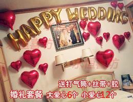 结婚婚礼用品求婚铝膜气球 创意浪漫婚房新房结婚墙布置装饰套餐