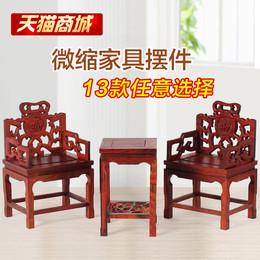 雅轩斋红木工艺品微缩家具模型摆件 实木质红酸枝木雕微型太师椅