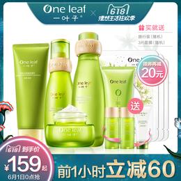 一叶子护肤套装女酵素鲜补水保湿滋养清洁护肤套装化妆品专柜正品