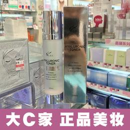 大C家 韩国AHC神仙水B5透明质玻尿酸爽肤水 补水保湿收缩毛孔包邮