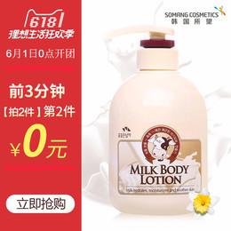 韩国原装进口所望牛奶身体乳保湿滋润补水全身女持续香体乳润肤乳