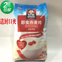 桂格即食燕麦片 谷物早餐冲饮燕麦片1kg/1478g 2袋包邮