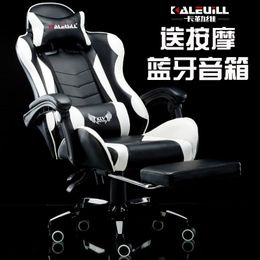 卡勒维电脑椅家用办公椅游戏电竞椅可躺椅子主播椅竞技赛车椅包邮
