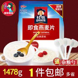 桂格即食燕麦片1478g袋装谷物即食免煮早餐原味燕麦片冲饮1000g