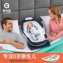 爱为你婴儿床床中床新生儿便携式宝宝床多功能仿生床可折叠bb床