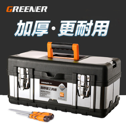 绿林不锈钢工具箱子铁多功能中大号五金手提式电工维修工具箱家用